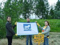 Активисты архангельского отделения Союза молодежи СОЦПРОФ на субботнике
