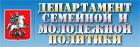 Департамент семейной и молодежной политики г. Москвы