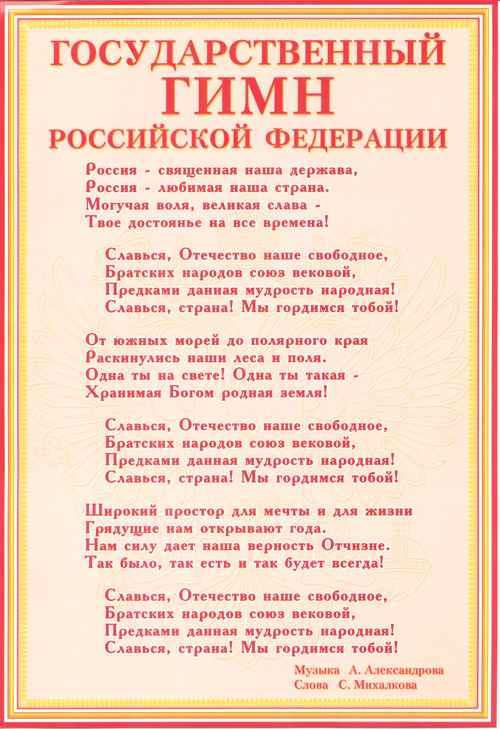 Гимн Российской Федерации (текст, музыка)