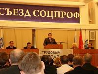 Делегаты VI Съезда СОЦПРОФ